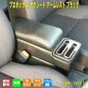 送料無料 プロボックス サクシード専用 アームレスト コンソール 160系 ハイブリッド車専用 トヨタ 収納 肘置き 小物…
