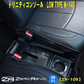 送料無料 トリニティ コンソール LOW TYPE W140 軽自動車 コンパクトカー タンク シエンタ ソリオ USB 汎用 車内 収納 ドリンクホルダー 充電 ZR-109 【代金引換不可】