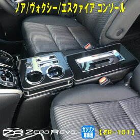送料無料 ノア ヴォクシー エスクァイア 80系 トリニティスタイル コンソール ガソリン車 USBポート 車内 収納 ZR-101 【代金引換不可】