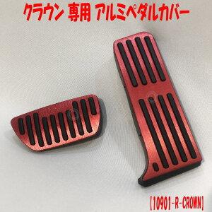 クラウン ARS210系専用(2012年12月〜2018年6月) アルミ ペダル トヨタ ブレーキ アクセル カバー 穴あけ不要 取付簡単 2点セット レッド 10901-R-CROWN