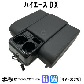 ハイエースDX レジアスDX DX専用 USB ポート付き アームレスト 200系 ZEROREVO RV-5057U 送料無料
