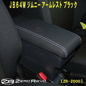 送料無料 ジムニー JB64W ジムニーシエラ JB74W 専用 アームレスト コンソール スズキ 車内 収納 肘置き 小物入れ ゼロレボ シーエー産商 ZR-2000