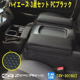 ハイエース レジアス 200系 標準ボディ ナロー用 3点セットL USB ポート付き パンチングブラック 運転席アームレスト 助手席用アームレスト フロントカウンター コンソール RV-3016U 送料無料