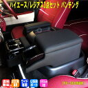 送料無料 ハイエースワイド レジアスワイド用 200系 3点セット USB付き パンチング ブラック 運転席アームレスト 助手…