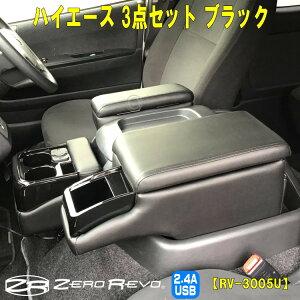 送料無料 ハイエースワイド レジアスワイド用 200系 3点セットL USBポート付き ブラック 運転席アームレスト 助手席アームレスト マグネット付 フロントカウンター 小物入れ コンソール RV-3005
