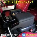送料無料 ハイエースワイド レジアスワイド用 200系 3点セットL USB付き パンチング ブラック 運転席アームレスト 助…