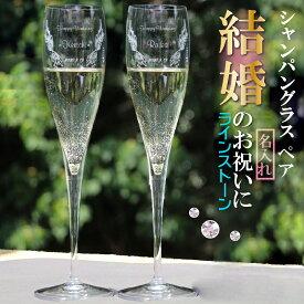 結婚記念日 名入れ イタリア 高級ペアシャンパングラス ペア ソニックスクリスタル製 スワロフスキー付ペアグラス sk
