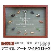 【名入れギフト】ディスプレイウォールアートワイドアニマルクロック掛け時計壁時計贈り物【記念品結婚祝い新築祝い引越し】≪動物≫