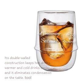 名入れ グラス 使いやすさ をきわめたデザイン ダブルウォールグラス 誕生日 卒業 入学祝い 父の日 母の日 オーダー ギフト アイスティー グラス