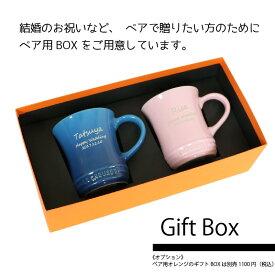 ギフトBOX(ル・クルーゼ ペア用)