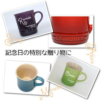 ル・クルーゼ●LECREUSET●名入れマグカップ【コーヒーカップ誕生日結婚祝い】