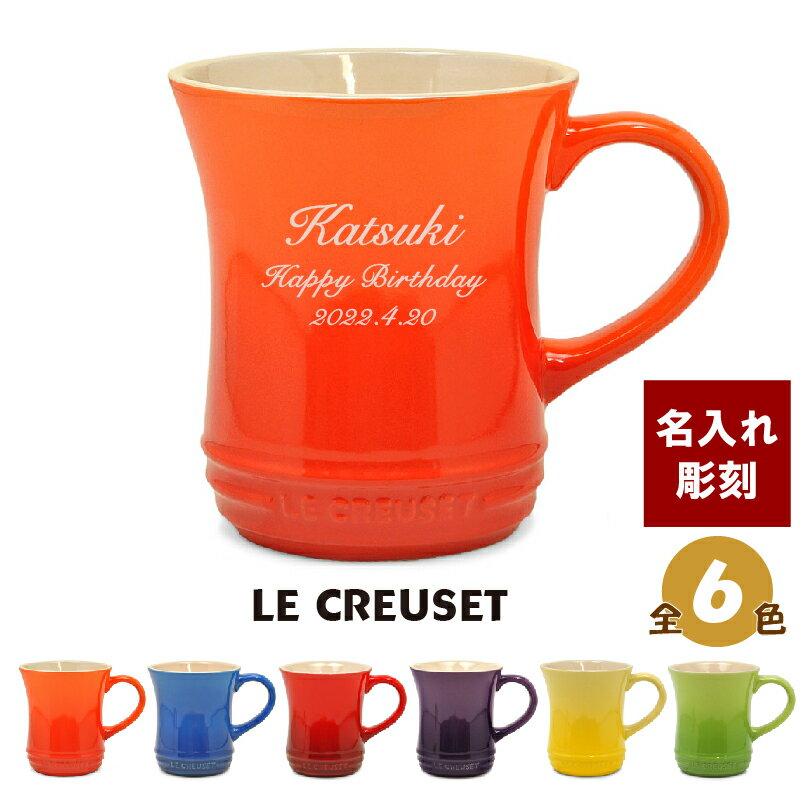 ル・クルーゼ ■ LE CREUSET ■ 名入れ ティーマグカップ 【 コーヒーカップ 誕生日 結婚祝い クリスマス 結婚記念日 アニバーサリーギフト 】