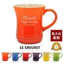 ル・クルーゼ ■ LE CREUSET ■ 名入れ ティーマグカップ 【 コーヒーカップ 誕生日 結婚祝い バレンタインデー 結婚…