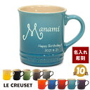 名入れ 無料 ル・クルーゼ ● LE CREUSET ● マグカップ 【コーヒーカップ 誕生日 結婚祝い クリスマス 結婚記念日 アニバーサリー ギフト 】プレゼントに♪