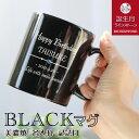 【 名入れ 】 マグ 《 ピアノ ブラック ストレート マグカップ 》 ■ 日本製 美濃焼 ■ 誕生石 スワロフスキ付き 【 楽ギフ包装 】ラッ…