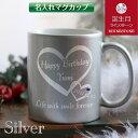 名入れマグカップ 誕生石 スワロフスキー付き【SWAROVSKI】【 シルバーマグ 】誕生日 クリスマス ギフト