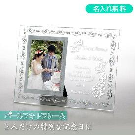 真珠フォトフレーム 専用例文もあります 簡単入力 結婚祝い 結婚記念 選べるデザイン