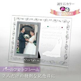 名入れ 真珠フォトフレーム ★ スワロフスキー付 例文 結婚祝い 結婚記念 誕生日にも!ガラスフォトフレーム