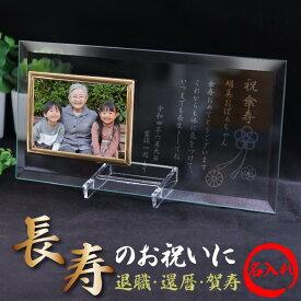 【 名入れ 】フォトフレーム 【 還暦 退職 祝い 】 記念 フリーメッセージも彫刻可能な オリジナル ガラスフォトスタンド【 オーダー ギフト プレゼント 】平面写真ヨコ型 『D1』