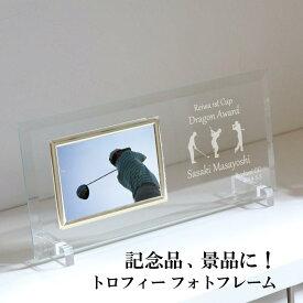 名入れ トロフィー フォトフレーム 表彰状 オリジナル ガラス フォトフレーム 《 名前 オーダー プレゼント 》平面 写真 ヨコ型