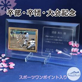 【 名入れ 】フォトフレーム 【 スポーツ 】クラブ活動 卒業 大会 記念 フリーメッセージも彫刻可能な オリジナル ガラスフォトスタンド平面写真ヨコ型