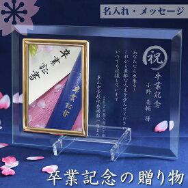 【 名入れ 】ガラスフォトフレーム【 卒業 卒業記念 】 記念 お祝いメッセージ タテ型 ガラス写真立て【 名入れギフト プレゼント 】平面写真タテ型