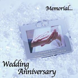 名入れ 結婚・結婚記念日に最適 高級 リング フォトフレーム / 写真たて【消えない想い出】ブライダル♡ウェディングフォト♡ポストカード判 スワロフスキー付き《指輪 横》