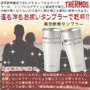 【THERMOS】サーモス 自由なメッセージが彫刻できる 名入れ 真空断熱タンブラー ペア【名入れプレゼント】(ギフト 誕生日 結婚祝い 父…