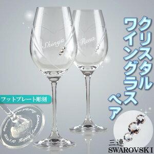 名入れ 名入れクリスタル ペア ワイングラス 【3連 スワロフスキー】可愛い ハート ワイングラスペア ウェデイング、様々な記念日に いい夫婦の日