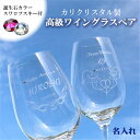 名入れ彫刻 高級ワイングラス15oz カリクリスタル製 ペアワイングラス【スワロフスキー付】ma