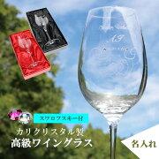 【名入れ彫刻】高級ワイングラス15oz★カリクリスタル製『誕生石カラースワロフスキー付』