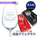 【 名入れ 彫刻 】高級 ワイングラス15oz ★ カリクリスタル製 スワロフスキー付 特別なワイングラス ma