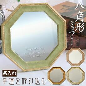 【名入れ】しあわせの鏡 ヴィンテージ 八角形 ミラー ☆ 8 Square Shape 壁掛・卓上 結婚祝い 新築祝い / 風水 運気UP 贈り物 /S