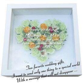 オシャレギフト☆フレーム☆ハート フラワーギフト☆お花のプレゼント【名入れ】ハートフラワー♥ ≪Green Heart≫ 名入れギフト
