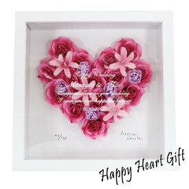 名入れ フラワーギフト☆ハート☆オシャレギフト☆フレーム☆お花のプレゼント 可愛い贈り物 ♥ハートフラワー♥名入れギフト