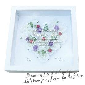 オシャレギフト ☆ フレーム ☆ ハート フラワーギフト☆お花のプレゼント【 名入れ 】ハートフラワー♥ ≪White Heart≫ 名入れギフト