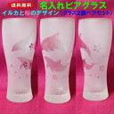 【名入れ】 グラス/ペアグラス◆コクと旨み♪ イルカと桜の 名入れ グラス ペアセット/名入れビアグラス/名入れ グラ…