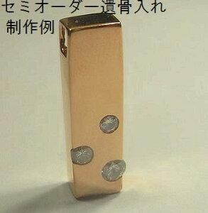 【遺骨ペンダント】【セミオーダー遺骨入れ】柱型K18ピンクゴールド・メモリアルペンダント