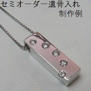 遺骨ペンダント【セミオーダー遺骨入れ】柱型プラチナ900・メモリアルペンダント