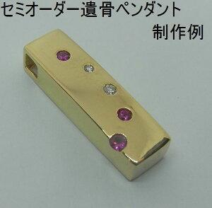 【遺骨ペンダント】【セミオーダー】柱型K18・メモリアルペンダント