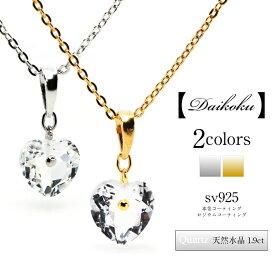 ネックレス Daikoku 福徳の神 大黒天 水晶 約1.9ct宝石質ファセットカット 925sv シルバー 創作女神アクセサリー アトリエ ティー