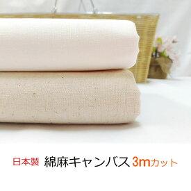 【タイムセール】日本製 綿麻キャンバス 3m(オフホワイト or 生成り)コットン リネン 生地 無地 国産 バッグ ポーチ【送料無料】