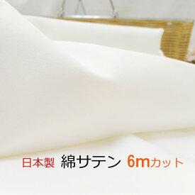 【タイムセール】日本製 綿サテン 6m(オフホワイト)コットン100% 生地 無地 国産 ベビードレス【送料無料】