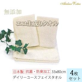 無添加 エコ生成り デイリーユース フェイスタオル4枚セット 抗菌 防臭 日本製