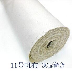 【1反30m】日本製 11号帆布(オフホワイトor生成り) 生地 無地 丸巻き コットン100% 【送料無料】
