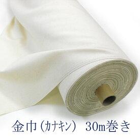 【1反30m】日本製 金巾(オフホワイトor生成り) 生地 無地 丸巻き コットン100% 【送料無料】