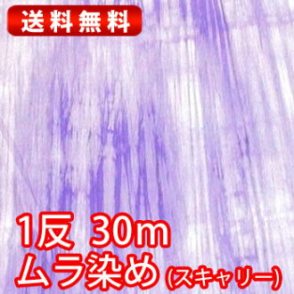 Japan-made uneven dye 金巾 fabric * scarry * round rolls 1 30 m 02P24Jun11