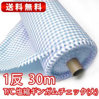 Japan-made salt reduction t/c gingham check fabric (large)-reel 1 30 m 02P24Jun11