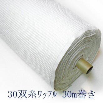 Made in Japan 30 bi-yarn waffle dough round rolls (off-white / off-white) 1 30 m 02P24Jun11