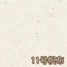 【生成り】日本製 11号帆布(ハンプ) 50cm単位 コットン100% エコバッグ 無地 生地 厚手 バッグ リュック 紀州